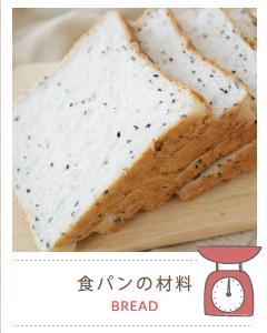 パンの材料を探す