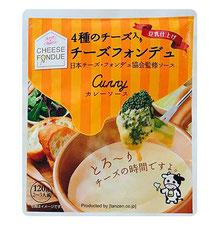 チーズフォンデュソース カレー
